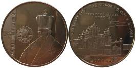 Памятная медаль 2015 Украина — Андрей Шептицкий (Собор Св. Юра) —  Андрій Шептицький (Собор Св. Юра)