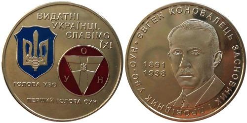 Памятная медаль — Евгений Коновалец основатель и проводник УВО — ОУН (цветная)