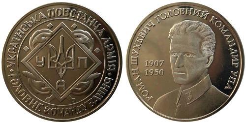 Памятная медаль — Роман Шухевич главный командир УПА — Роман Шухевич головний командир УПА