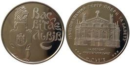 Памятная медаль — Национальный театр оперы и балета — Національний театр опери та балету