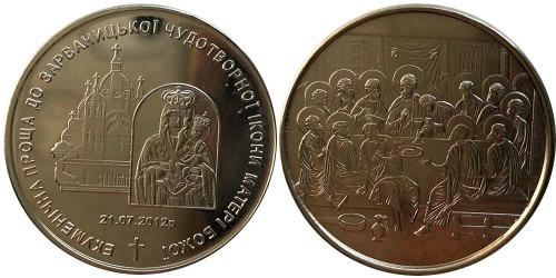 Памятная медаль — Зарваницкая чудотворная икона — Зарваницька чудотворна ікона