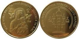 Памятная медаль — Храм Всех Святых г. Львов — Храм Всіх Святих м. Львів (Медь)