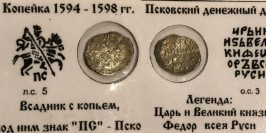 Копейка (чешуя) 1594-1598 Царская Россия — Фёдор — серебро