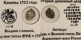 Копейка (чешуя) 1702 Царская Россия — Петр І — серебро №6
