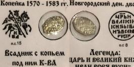 Копейка (чешуя) 1570-1583 Царская Россия — Иван Васильевич Грозный — серебро