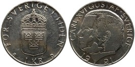 1 крона 1991 Швеция