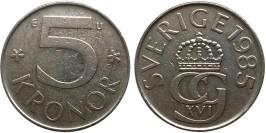 5 крон 1985 Швеция