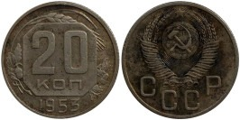 20 копеек 1953 СССР