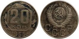 20 копеек 1956 СССР № 1