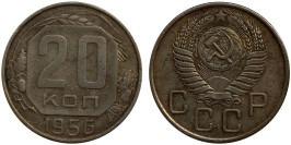 20 копеек 1956 СССР № 2
