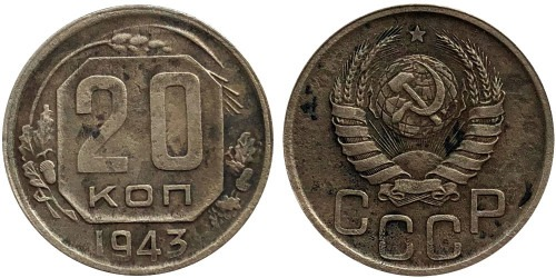 20 копеек 1943 СССР № 1