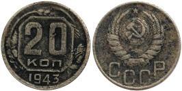 20 копеек 1943 СССР № 2