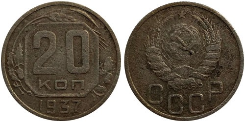 20 копеек 1937 СССР № 1