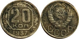 20 копеек 1937 СССР