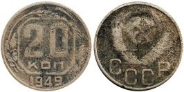 20 копеек 1949 СССР
