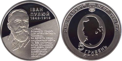 5 гривен 2010 Украина — Иван Пулюй — Іван Пулюй — серебро