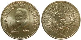 25 сентимо 1982 Филиппины BSP