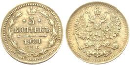 5 копеек 1901 Царская Россия — СПБ — ФЗ — серебро