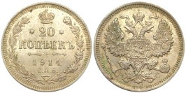20 копеек 1914 Царская Россия — СПБ ВС — серебро № 1