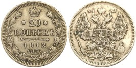 20 копеек 1913 Царская Россия — СПБ ВС — серебро № 1