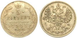 5 копеек 1911 Царская Россия — СПБ — ЭБ — серебро