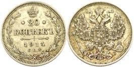 20 копеек 1914 Царская Россия — СПБ ВС — серебро № 2
