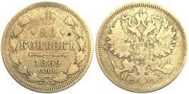 20 копеек 1869 Царская Россия — СПБ — НІ — серебро  № 1
