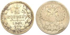 20 копеек 1860 Царская Россия — СПБ — ФБ — серебро