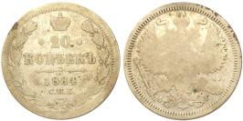 20 копеек 1884 Царская Россия — СПБ АГ — серебро № 1