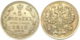 5 копеек 1913 Царская Россия — СПБ — ВС — серебро