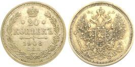 20 копеек 1908 Царская Россия — СПБ ЭБ — серебро № 1