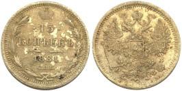 15 копеек 1881 Царская Россия — СПБ — НФ — серебро