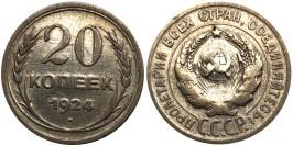 20 копеек 1924 СССР — серебро №2