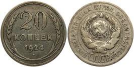 20 копеек 1924 СССР — серебро № 3