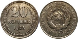 20 копеек 1928 СССР — серебро № 2