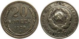 20 копеек 1928 СССР — серебро № 3