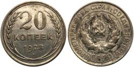 20 копеек 1928 СССР — серебро № 4