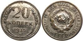 20 копеек 1925 СССР — серебро № 5