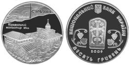 10 гривен 2009 Украина — Монастирь Сурб Хач — серебро