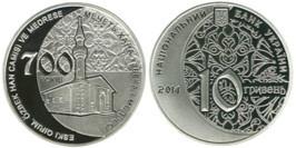 10 гривен 2014 Украина — 700 лет мечети хана Узбека и медресе — серебро