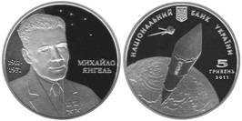 5 гривен 2011 Украина — Михаил Янгель — Михайло Янгель — серебро