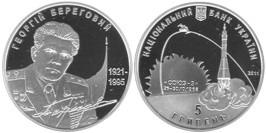 5 гривен 2011 Украина — Георгий Береговой — Георгій Береговий — серебро