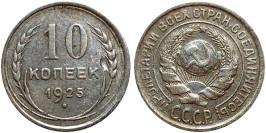 10 копеек 1925 СССР — серебро № 3