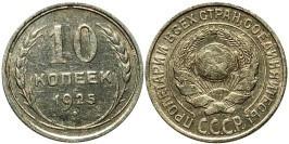 10 копеек 1925 СССР — серебро № 4