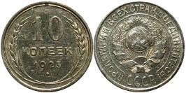 10 копеек 1925 СССР — серебро № 5