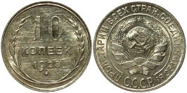 10 копеек 1928 СССР — серебро — разновидность шт. 4 — серп короткий, полюс вправо №4