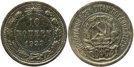 10 копеек 1923 СССР — серебро № 2