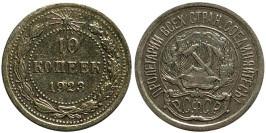 10 копеек 1923 СССР — серебро № 3