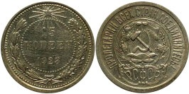 15 копеек 1923 СССР — серебро № 2