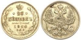 20 копеек 1914 Царская Россия — СПБ ВС — серебро